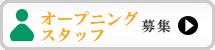 神奈川県横須賀市の求人募集・新卒・中途採用情報はこちら