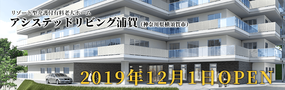 リゾート型介護付有料老人ホーム「アシステッドリビング浦賀」2019年12月1日オープン
