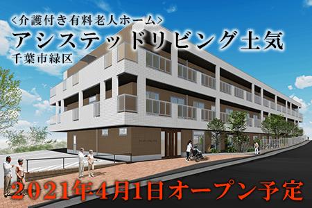 介護付有料老人ホーム「アシステッドリビング土気」2021年4月1日オープン予定