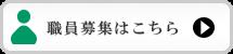 東京都練馬区の求人募集・新卒・中途採用情報はこちら