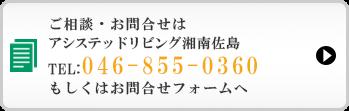ご相談・お問い合わせはアシステッドリビング湘南佐島TEL:046-855-0360もしくはお問合せフォームへ