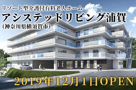 2020年1月1日在宅訪問サービス開始 定期巡回・訪問看護・訪問介護 アイステッドリビング宮前 神奈川県川崎市