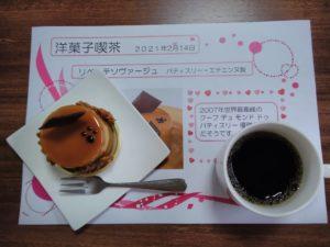 ♪洋菓子喫茶♪宮前