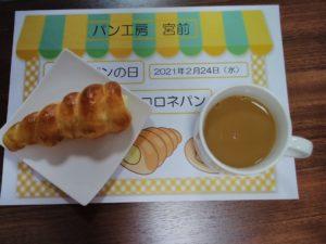 ♪手作りパンの日♪宮前