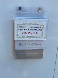 パンフレットBOX設置 ⁂江戸川⁂