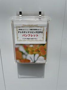 パンフレットBOX ⁂江戸川⁂