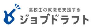<本社>高卒採用情報 掲載スタート!