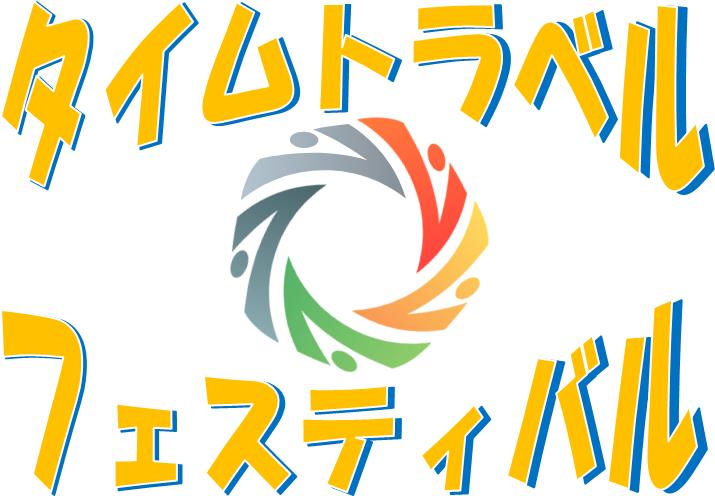タイムトラベル・フェスティバル【Part.1】練馬
